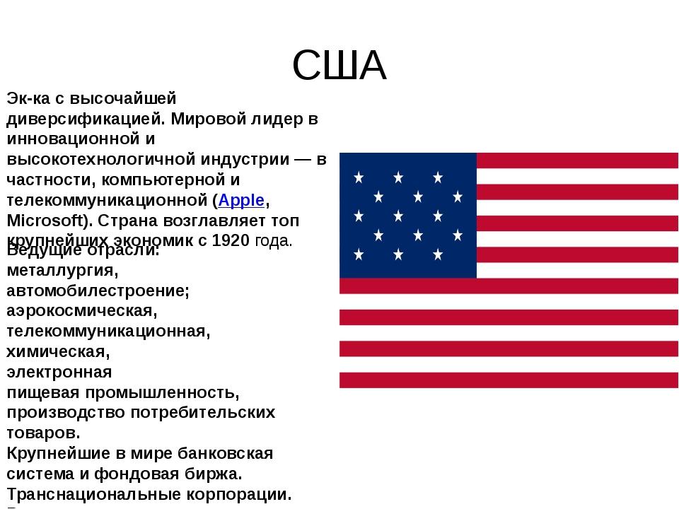 США Эк-ка с высочайшей диверсификацией. Мировой лидер в инновационной и высок...