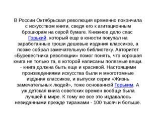 В России Октябрьская революция временно покончила с искусством книги, сведя е