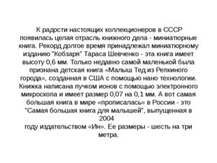 К радости настоящих коллекционеров в СССР появилась целая отрасль книжного д
