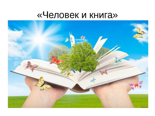 «Человек и книга»