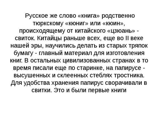 Русское же слово «книга» родственно тюркскому «кюниг» или «кюин», происходящ...
