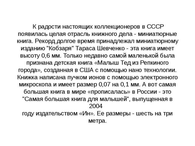 К радости настоящих коллекционеров в СССР появилась целая отрасль книжного д...