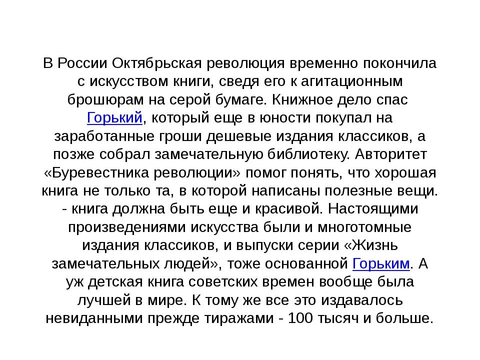В России Октябрьская революция временно покончила с искусством книги, сведя е...
