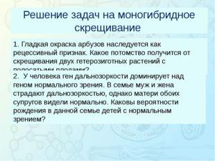 Зорина Наталья Николаевна, учитель биологии и экологии Решение задач на моно