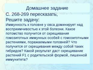 Зорина Наталья Николаевна, учитель биологии и экологии Домашнее задание С. 2