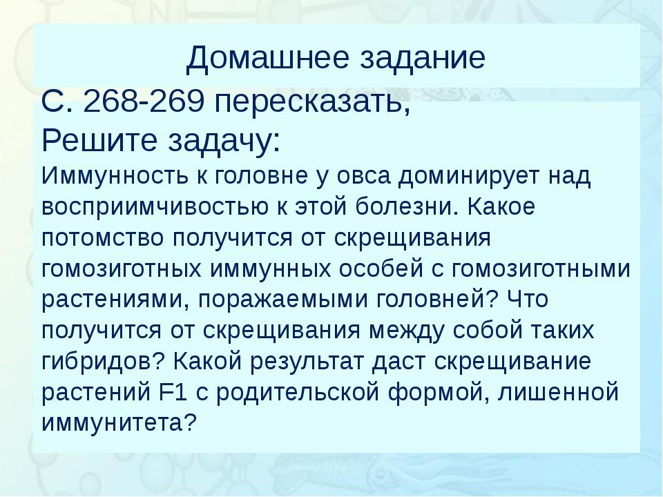 Зорина Наталья Николаевна, учитель биологии и экологии Домашнее задание С. 2...