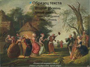 «Полонез под открытым небом» ( Polonez. pod gołym niebem. Korneli Szlegel)