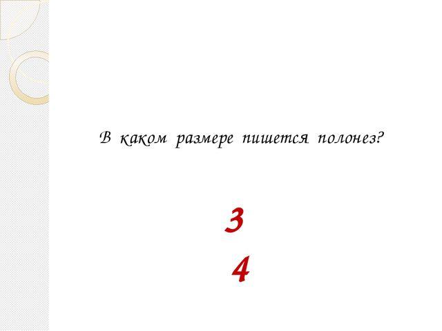 В каком размере пишется полонез? 3 4