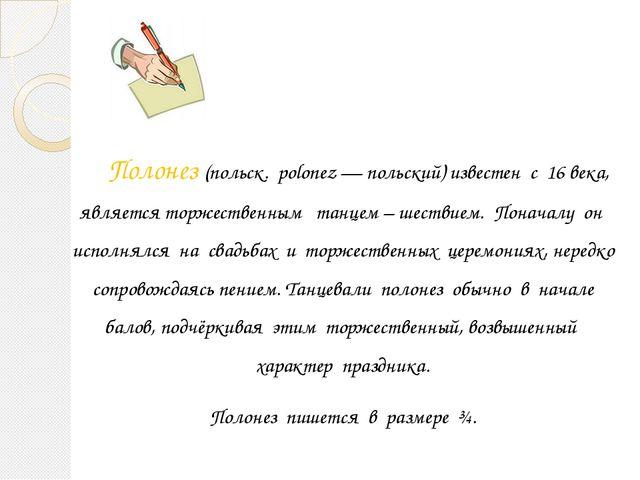 Полонез (польск. polonez — польский) известен с 16 века, является торжествен...