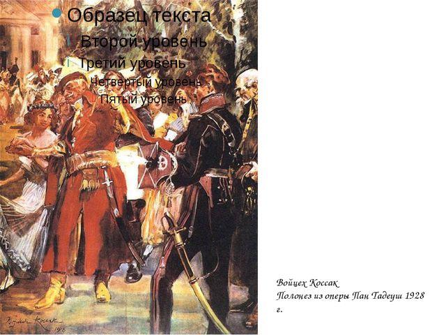 Войцех Коссак Полонез из оперы Пан Тадеуш 1928 г.