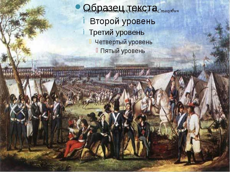 «Лагерь повстанческих войск» М.Стахович