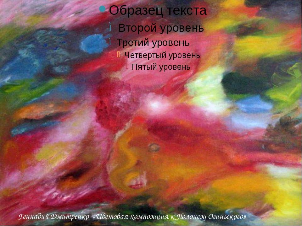 Геннадий Дмитренко «Цветовая композиция к Полонезу Огиньского»