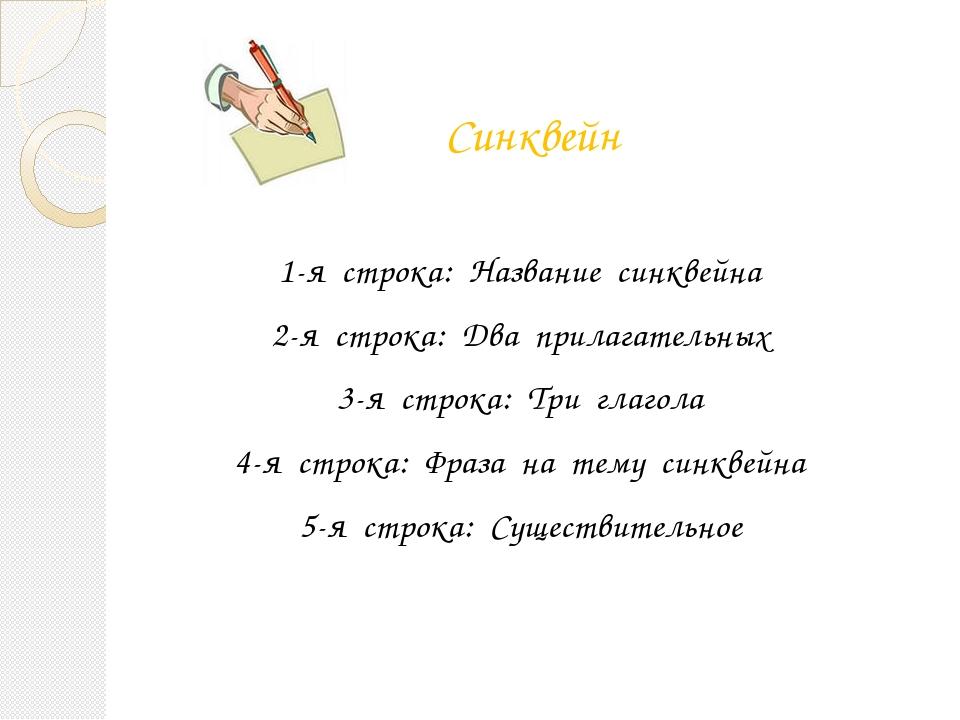 Синквейн 1-я строка: Название синквейна 2-я строка: Два прилагательных 3-я с...
