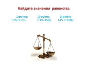 1группа2группа3группа 8750:х=35 Х*19=456014*х=14982