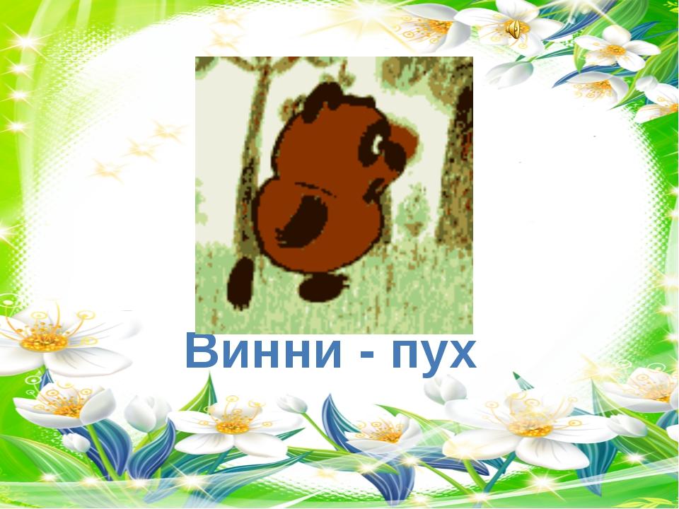 Винни - пух