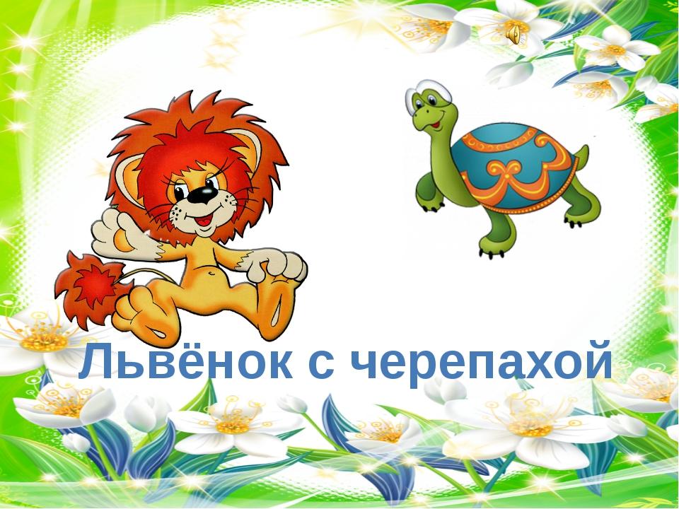 Львёнок с черепахой