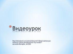 http://interneturok.ru/ru/school/okruj-mir/3-klass/vzaimosvyaz-nezhivoy-i-zhi