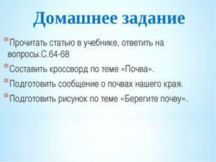 Прочитать статью в учебнике, ответить на вопросы.С.64-68 Составить кроссворд