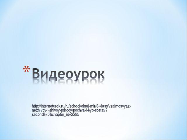 http://interneturok.ru/ru/school/okruj-mir/3-klass/vzaimosvyaz-nezhivoy-i-zhi...