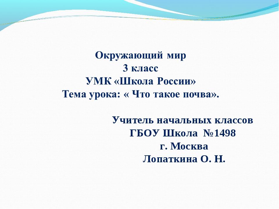 Учитель начальных классов ГБОУ Школа №1498 г. Москва Лопаткина О. Н.