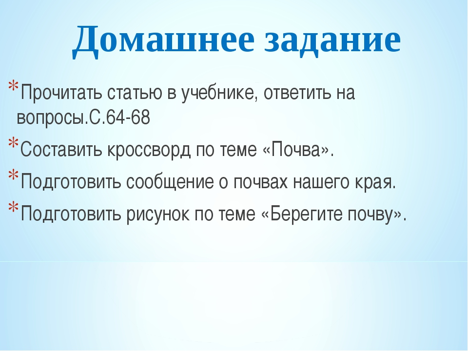 Прочитать статью в учебнике, ответить на вопросы.С.64-68 Составить кроссворд...