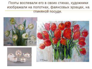 Поэты воспевали его в своих стихах, художники изображали на полотнах, фаянсов