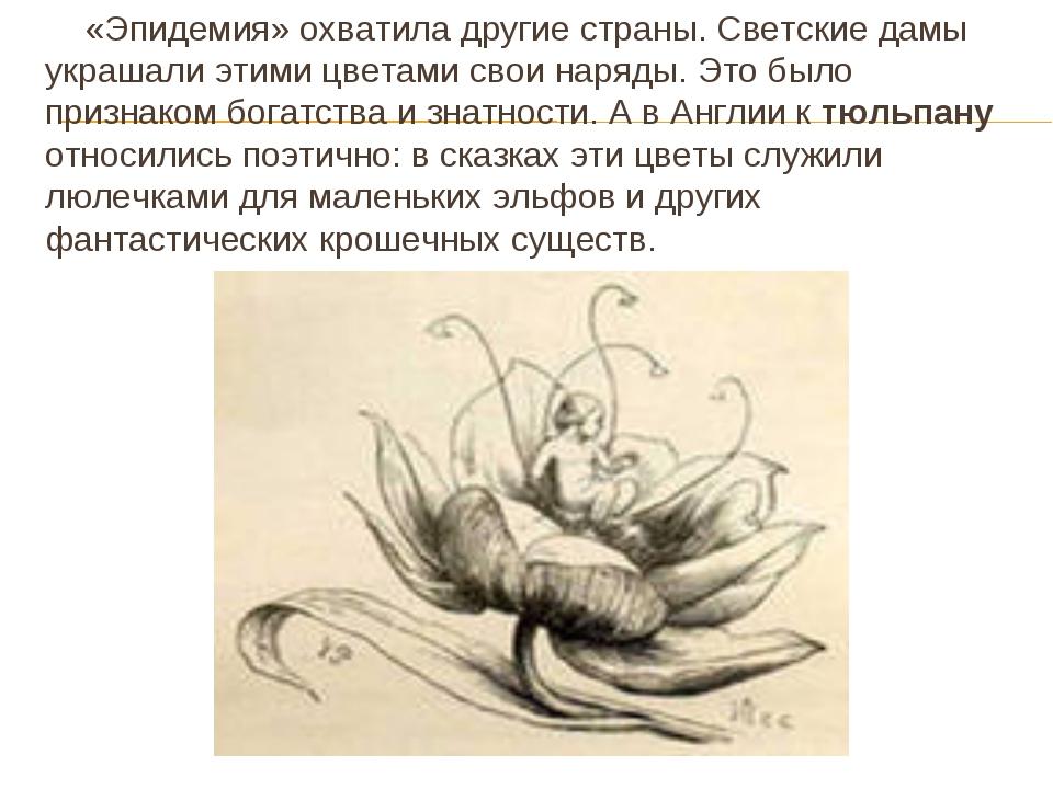 «Эпидемия» охватила другие страны. Светские дамы украшали этими цветами свои...
