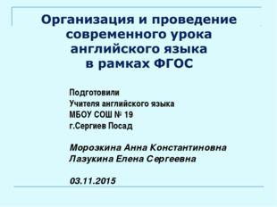 Подготовили Учителя английского языка МБОУ СОШ № 19 г.Сергиев Посад Морозкина