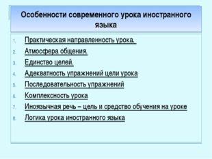 Особенности современного урока иностранного языка Практическая направленность