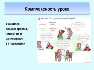 Комплексность урока Учащиеся слышат фразы, читают их и записывают в упражнении