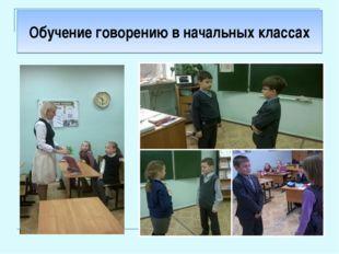 Обучение говорению в начальных классах