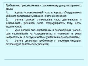 Требования, предъявляемые к современному уроку иностранного языка: 1.хорошо