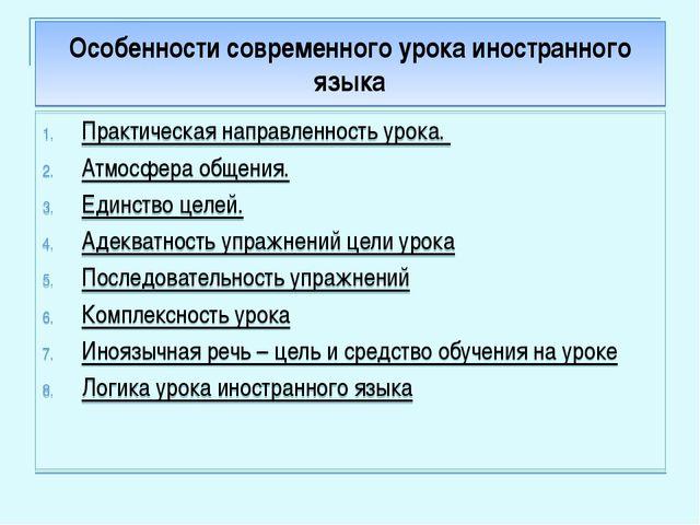 Особенности современного урока иностранного языка Практическая направленность...