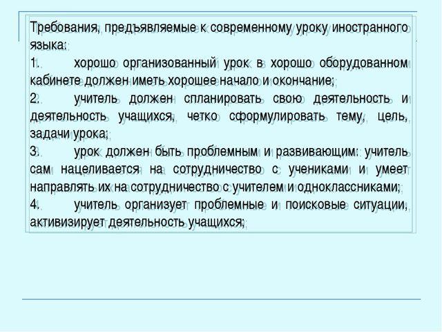 Требования, предъявляемые к современному уроку иностранного языка: 1.хорошо...