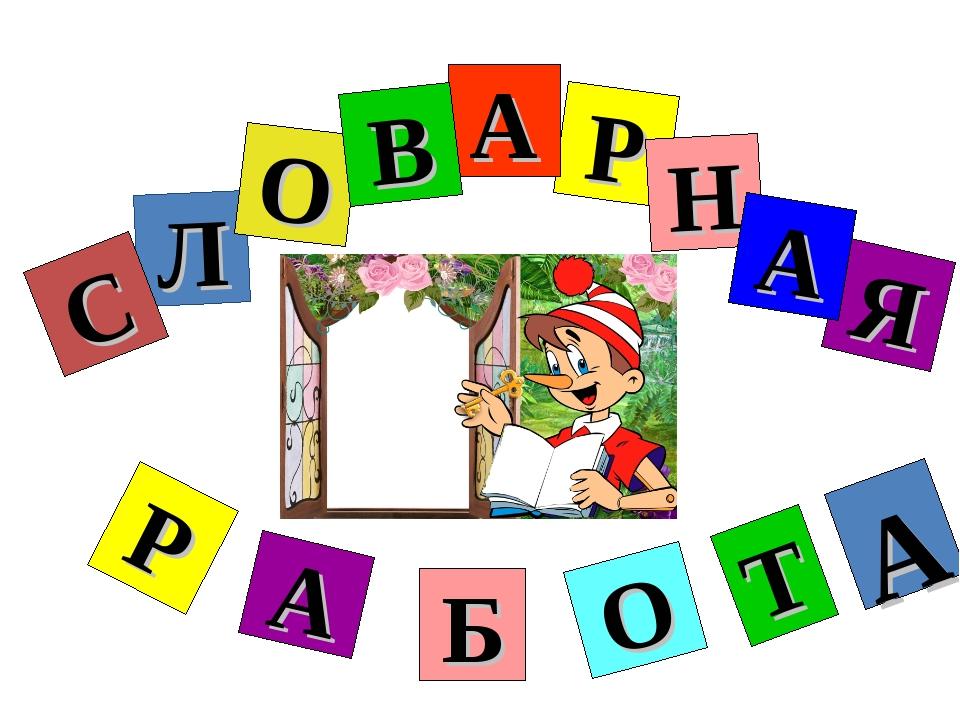 Л С О Р Н А В Я А Т О Б А Р А