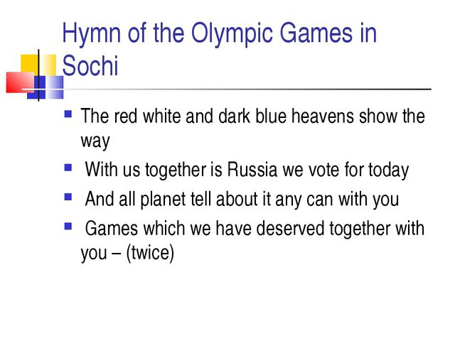 Hymn of the Olympic Games in Sochi The red white and dark blue heavens show t...