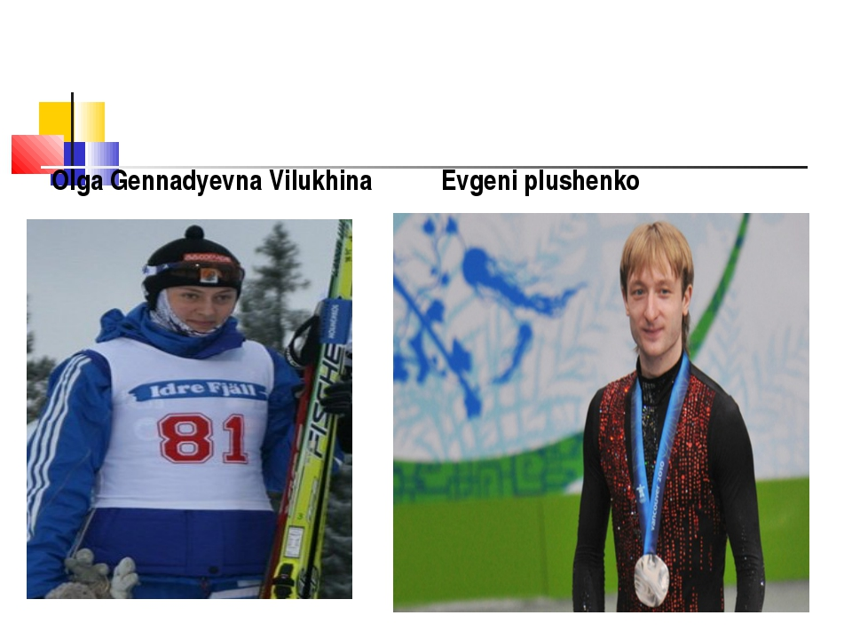 Olga Gennadyevna Vilukhina Evgeni plushenko