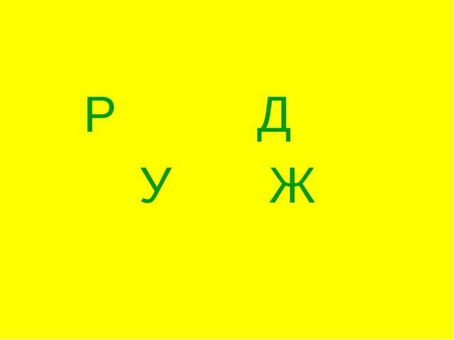 Р Д У Ж