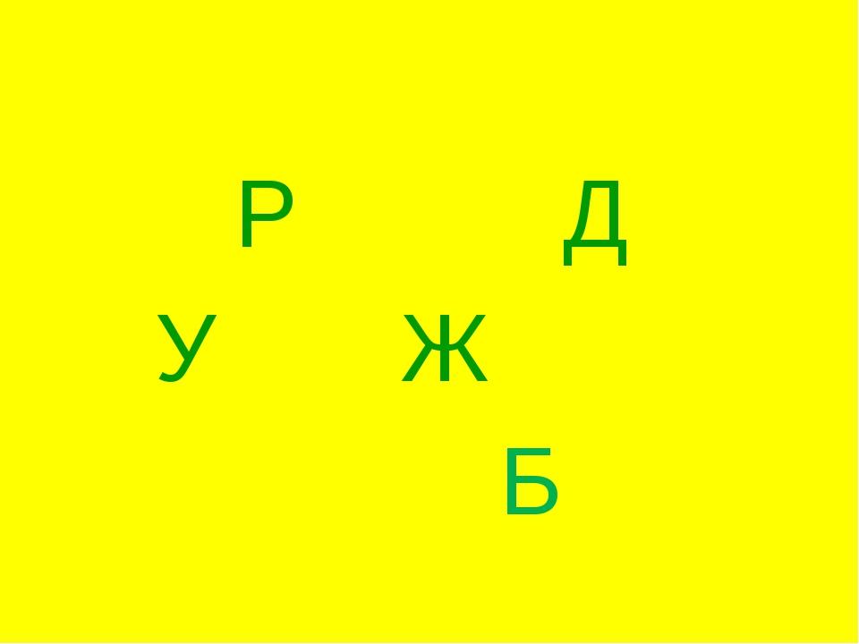 Р Д У Ж Б