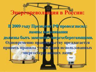 Энергореволюция в России: В 2009 году Президент РФ провозгласил: лампы накали