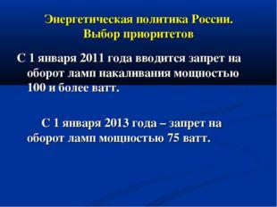 Энергетическая политика России. Выбор приоритетов С 1 января 2011 года вводит
