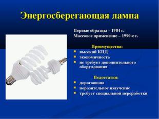 Энергосберегающая лампа Первые образцы – 1984 г. Массовое применение – 1990-е