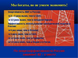 Мы богаты, но не умеем экономить! Энергоёмкость ВВП в России: в 2 – 3 раза вы