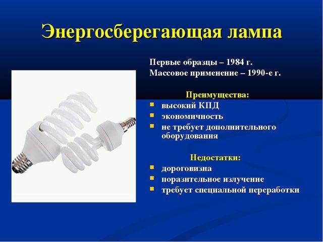 Энергосберегающая лампа Первые образцы – 1984 г. Массовое применение – 1990-е...