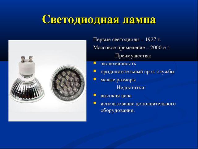 Светодиодная лампа Первые светодиоды – 1927 г. Массовое применение – 2000-е г...