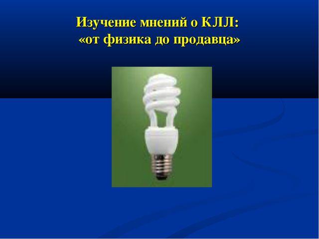 Изучение мнений о КЛЛ: «от физика до продавца»