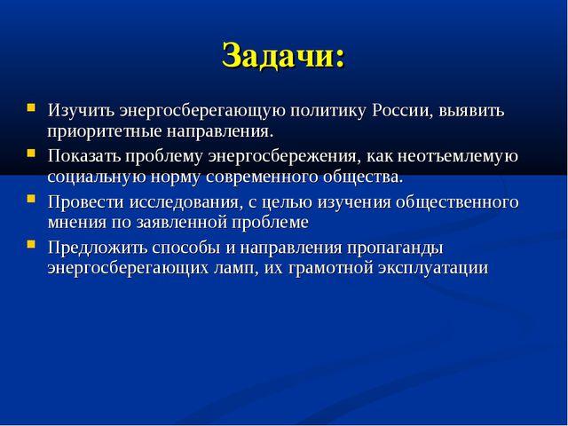 Задачи: Изучить энергосберегающую политику России, выявить приоритетные напра...