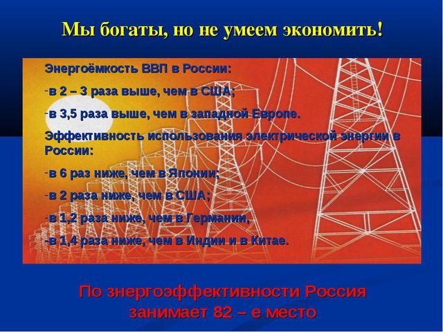 Мы богаты, но не умеем экономить! Энергоёмкость ВВП в России: в 2 – 3 раза вы...