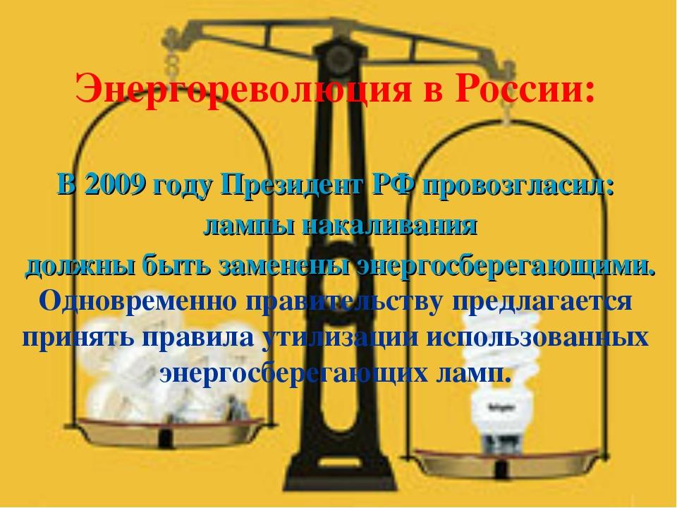 Энергореволюция в России: В 2009 году Президент РФ провозгласил: лампы накали...