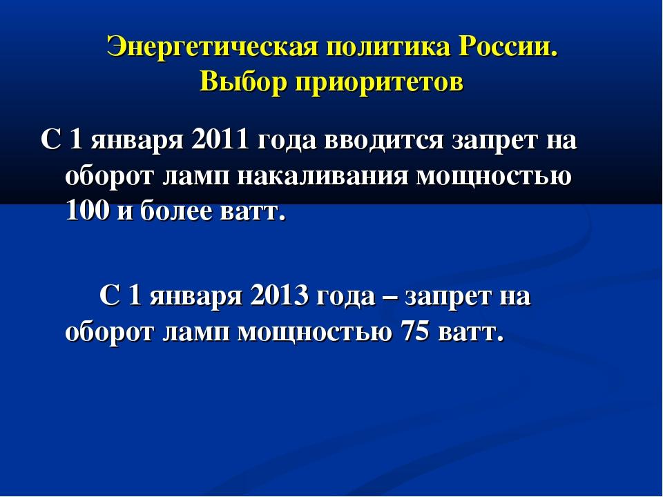 Энергетическая политика России. Выбор приоритетов С 1 января 2011 года вводит...